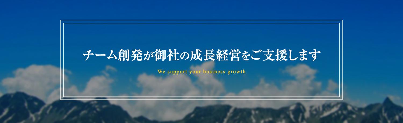 チーム創発|企業の第一線で改革実践した水先案内人が、チームで『成長経営』 ご支援します
